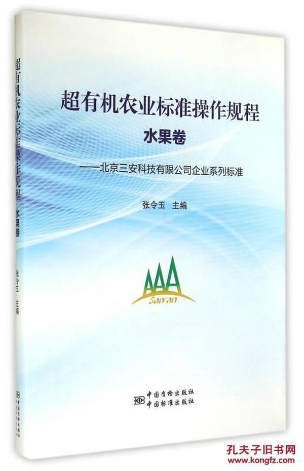 正版】北京三安科技有限公司企业系列标准 超有机农业标准操作规程 水果卷