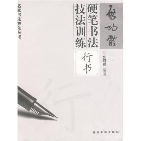 启功体硬笔书法技法训练:行书