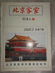 北京客家(2002年)四川客家探访录、百年张裕启示录等内容