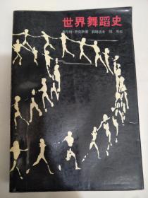 世界舞蹈史