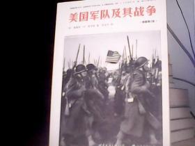 美国军队及其战争(插图第2版)