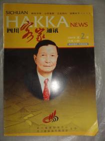 四川客家通讯(2004年)客家草帽文化解读、吴家狮灯考察记等内容