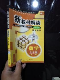 新教材解读 数学 七年级上册;