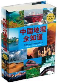 保证正版 中国地理全知道 任啸科 华文出版社
