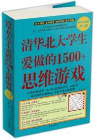 正版 清华北大学生爱做的1500个思维游戏 黎娜 华文出版社