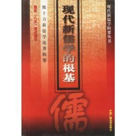 现代新儒学辑要丛书-现代新儒学的根基-熊十力新儒学论