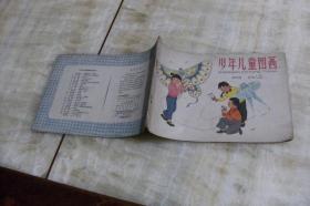少年儿童图画<第四册>(平装横向32开   1963年12月1版1印   印数250千册   有描述有清晰书影供参考)