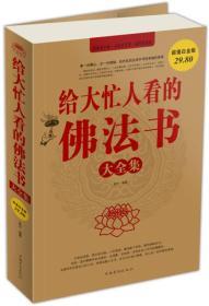 二手给大忙人看的佛法书大全集 星汉 中国华侨出版社 9787511308115k