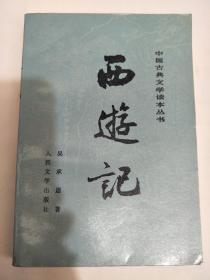 中国古典文学读本丛书:西游记 中  近10品