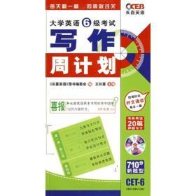 长喜·11(上)大学英语六级考试写作周计划