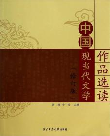 中国现当代文学作品选读修订版 肖涛李玲 西北工业大学出版社 978