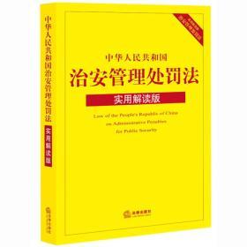 正版中华人民共和国治安管理处罚法-实用解读版本书编委会法律出版社9787511892621