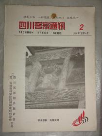 四川客家通讯(2000年)近代四川客家人的教育方式等内容