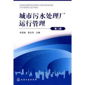 城市污水处理厂运行管理(第2版)