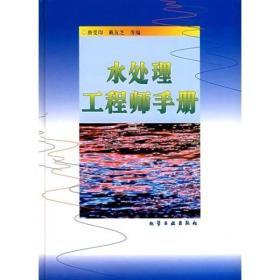 水处理工程师手册