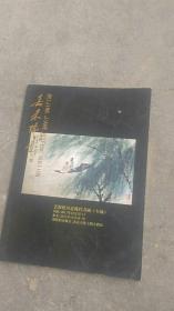 嘉禾瑞丰艺海拾贝现代书画专场2011迎春拍卖会