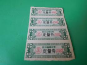 贵州省棉花票定量劵  品如图  邮册1