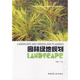全国高校园林与风景园林专业规划推荐教材:园林绿地规划