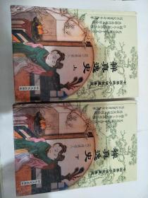 中国禁毁小说秘藏集成 禅真逸史 上下