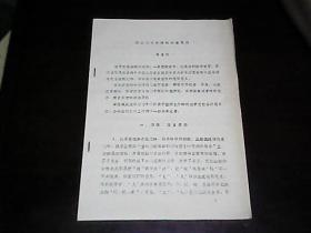 简论汉字整理的四项原则