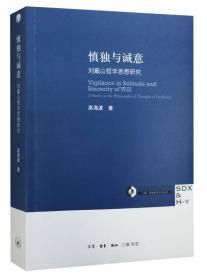 慎独与诚意:刘蕺山哲学思想研究