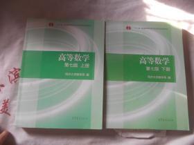 高等数学  第七版 上下册