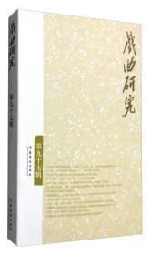 戏曲研究(第九十七辑)