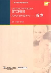 专门用途英语课程系列 大学英语专题听力:故事