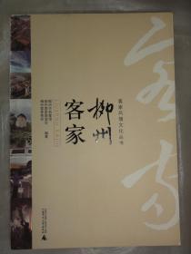 柳州客家(客家风情文化丛书)
