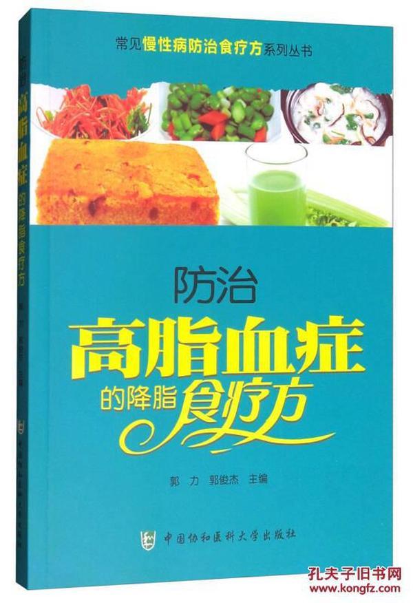 常见慢性病防治食疗方系列丛书:防治高脂血症的降脂食疗方