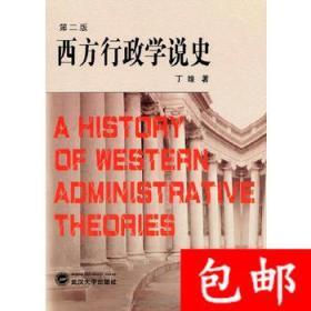 包邮 西方行政学说史 第二版   第2版  丁煌   武汉大学出版社