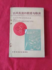 药用真菌的裁培与临床(1986年1版1印)
