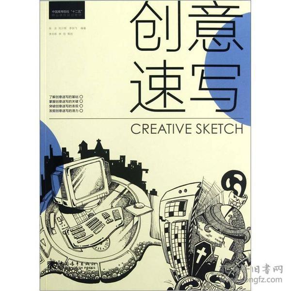 中国高等院校十二五精品课程规划教材:创意速写
