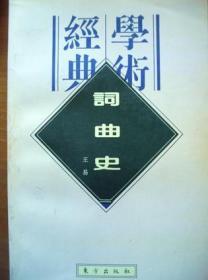 词曲史:民国学术经典文库