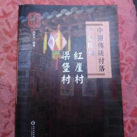 中国传统村落  宁夏隆德   红崖村  梁堡村