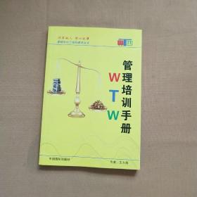 WTW管理培训手册