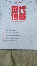 中国传媒大学学报(现代传播2018年第7期)