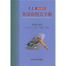 英汉应用文手册