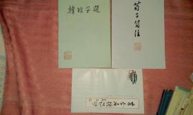 韩非子选.荀子简注.古今名将诗抄共三本包邮挂刷