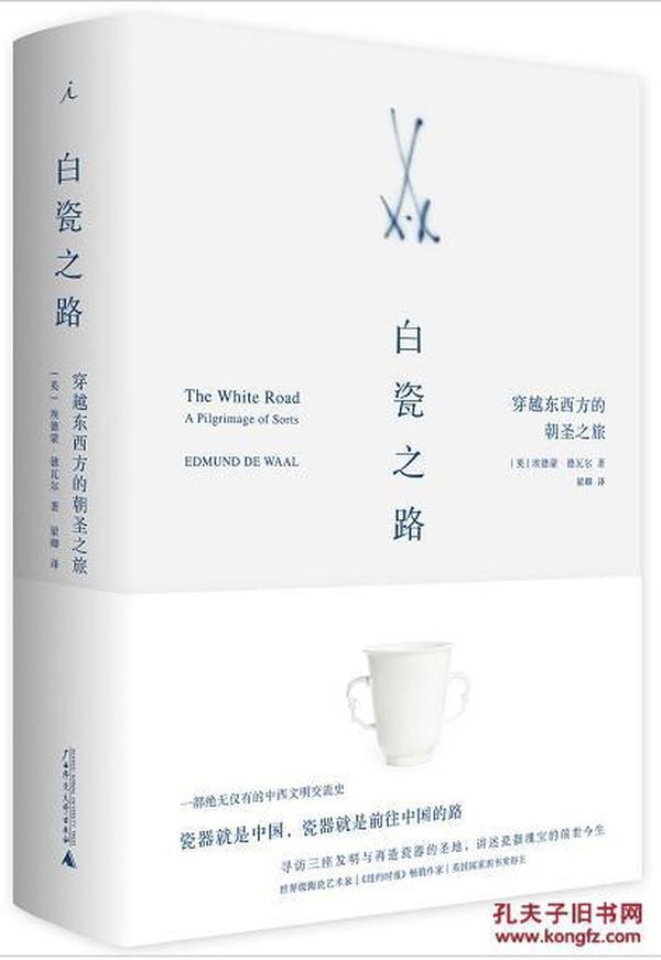 白瓷之路:穿越东西方的朝圣之旅