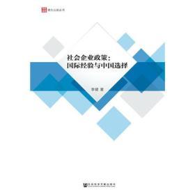 送书签zi-9787520122948-社会企业政策:国际经验与中国选择