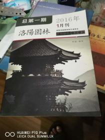 洛阳园林1:创刊号,中国园林的起源与发展,洛阳古代园林之北魏园林,中国四大名园----扬州个园