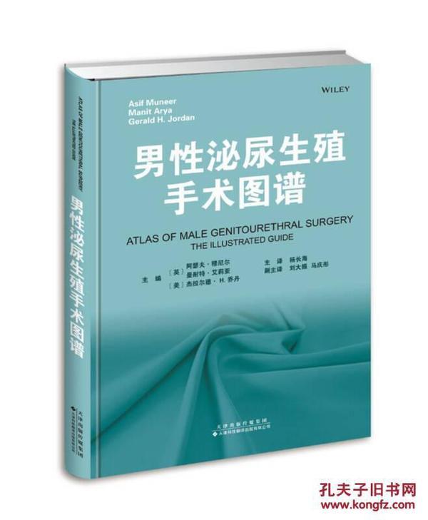 男性泌尿生殖手术图谱