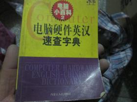 电脑小百科2:电脑硬件英汉速查字典