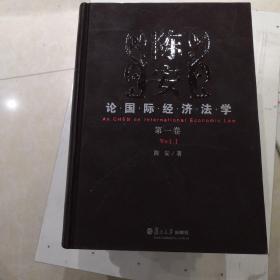 陈安论国际经济法学(全五册)