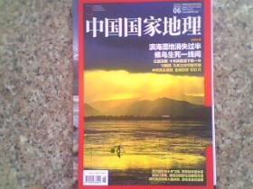 中国国家地理2016年-6期 16开174页