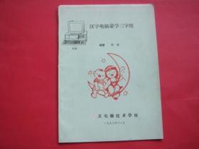 汉字电脑蒙学三字经