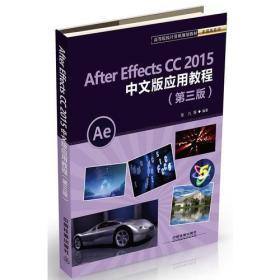 高等院校计算机规划教材多媒体系列:After Effects CC2015中文版应用教程(第三版)