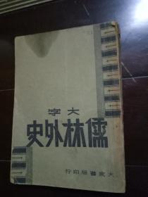 (大字)儒林外史(下册)
