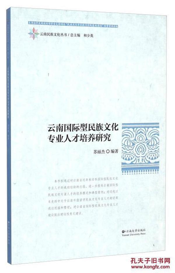 云南民族文化丛书:云南国际型民族文化专业人才培养研究